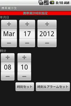 携帯潮汐改 スクリーンショット 4