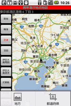 携帯潮汐改 スクリーンショット 5