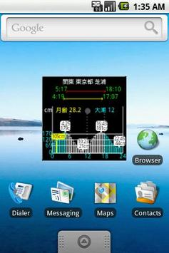 携帯潮汐改 スクリーンショット 6