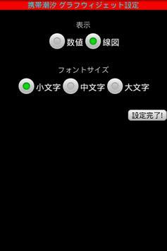 携帯潮汐改 スクリーンショット 7