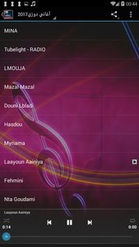 جديد أغاني الشاب الدوزي - 2017 - Douzi MINA screenshot 1