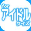 クイズ for  三代目 J Soul Brothers icon