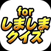 しましまクイズ for しまじろう icon