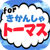 きかんしゃクイズ for トーマス -無料ゲーム- icon