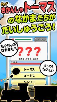 きかんしゃクイズ for トーマス -無料ゲーム- poster