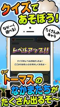 きかんしゃクイズ for トーマス -無料ゲーム- screenshot 1