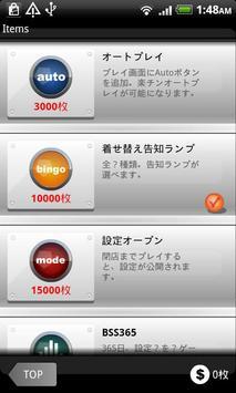 BingoStar パチスロ シミュレーションゲーム apk screenshot