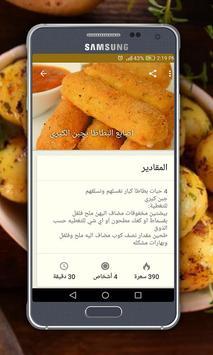 أكلات بطاطس بدون نت screenshot 3