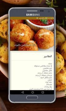 أكلات بطاطس بدون نت screenshot 2