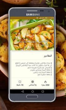 أكلات بطاطس بدون نت screenshot 4