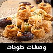 وصفات حلويات بدون انترنت icon
