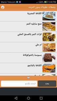 وصفات حلويات بدون انترنت screenshot 3