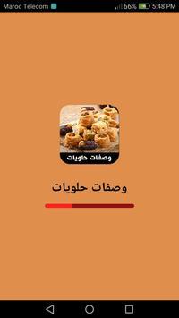 وصفات حلويات بدون انترنت poster