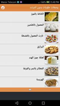 وصفات حلويات بدون انترنت screenshot 1