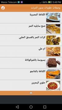 وصفات حلويات بدون انترنت screenshot 2