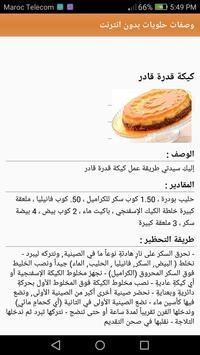 وصفات حلويات بدون انترنت screenshot 4
