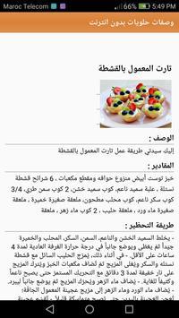 وصفات حلويات بدون انترنت screenshot 5
