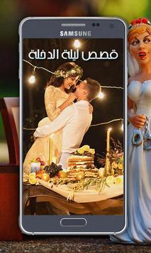 قصص ليلة الدخلة poster