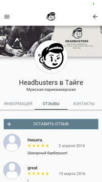 Headbusters apk screenshot
