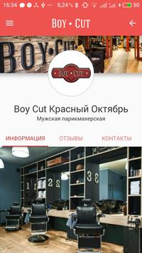 BoyCut apk screenshot