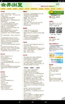 无界一点通(免费VPN代理/免费翻墙代理) apk screenshot
