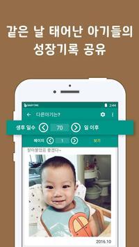 BabyTime screenshot 3