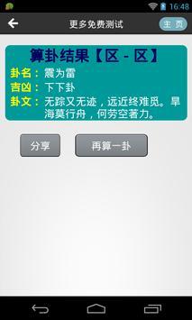 易经算卦大师 screenshot 1