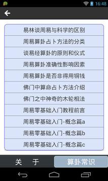 易经算卦大师 screenshot 2