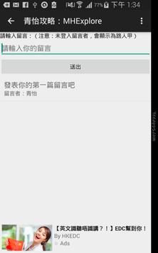 青怡攻略:MHXR apk screenshot