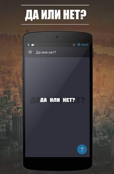 Да или нет? poster