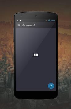 Да или нет? apk screenshot