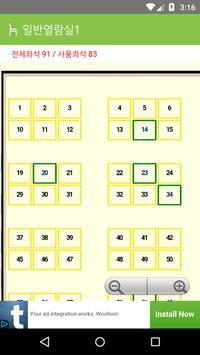 도서관 좌석 정보 screenshot 5