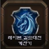 레이븐길대계산기 icon