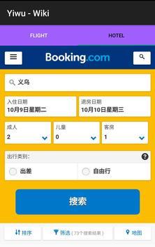 Yiwu - Wiki screenshot 1