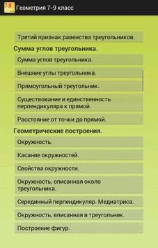 Geometry 7-9. Cheat sheet. poster