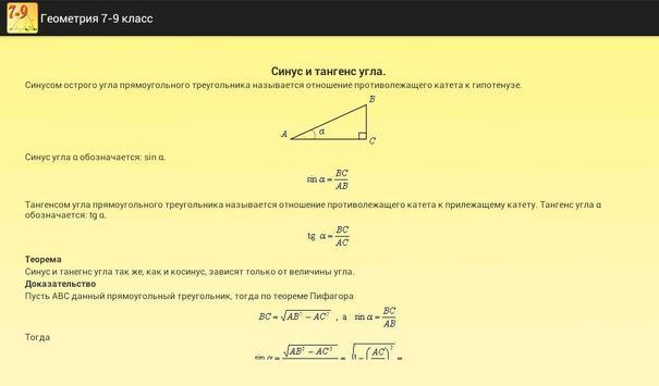 Geometry 7-9. Cheat sheet. screenshot 10
