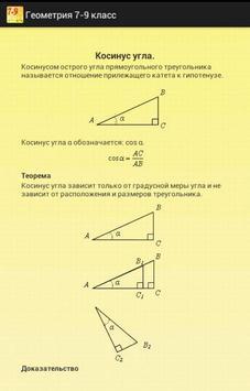 Geometry 7-9. Cheat sheet. screenshot 1