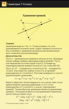 Geometry 7-9. Cheat sheet. screenshot 2