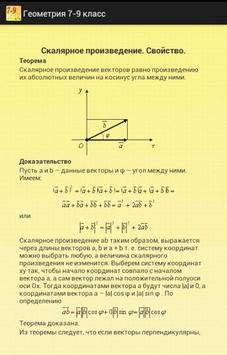 Geometry 7-9. Cheat sheet. screenshot 3