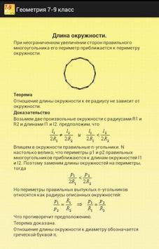 Geometry 7-9. Cheat sheet. screenshot 4