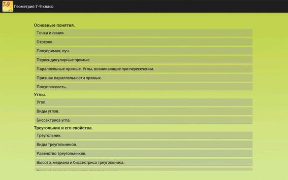 Geometry 7-9. Cheat sheet. screenshot 5