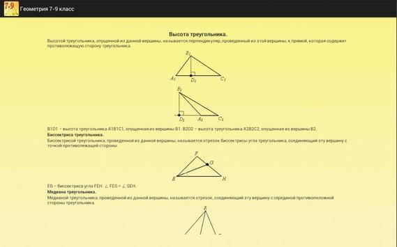 Geometry 7-9. Cheat sheet. screenshot 7