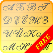 Russian language. Crib. icon