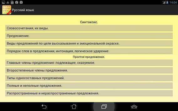 Russian language. Crib. screenshot 6
