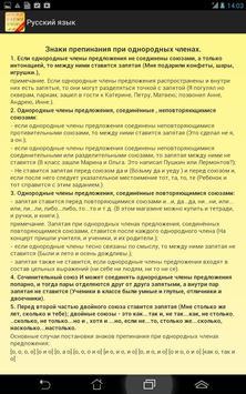 Russian language. Crib. screenshot 8