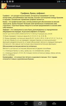 Russian language. Crib. screenshot 9