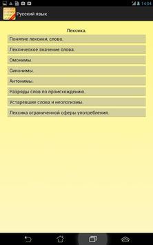 Russian language. Crib. screenshot 10