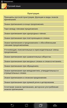 Russian language. Crib. screenshot 3