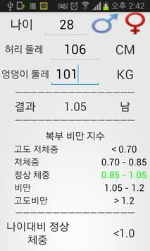 체질량(BMI) 계산기 apk screenshot