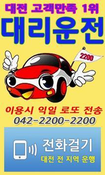 띠띠빵빵 대리운전 042-2200-2200 poster